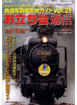 お立ち台通信 鉄道写真撮影地ガイド vol.21(NEKO MOOK)