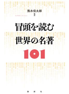 冒頭を読む世界の名著101