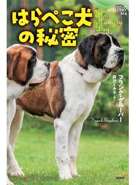はらぺこ犬の秘密(論創海外ミステリ)