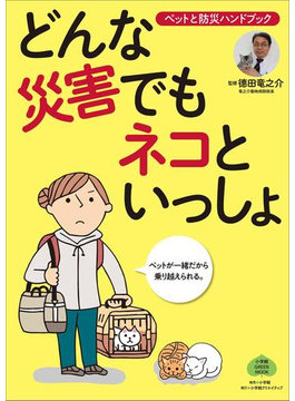 どんな災害でもネコといっしょ~ペットと防災ハンドブック~