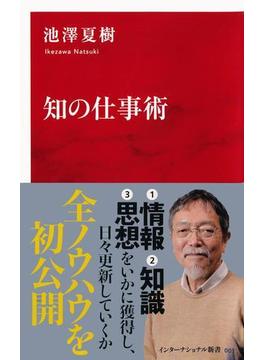 知の仕事術(インターナショナル新書)(集英社インターナショナル)