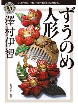 ずうのめ人形(角川ホラー文庫)