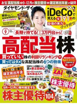 ダイヤモンドZai 18年9月号(ダイヤモンドZAi)