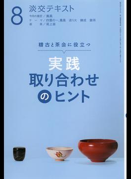 淡交テキスト 平成30年8月号 稽古と茶会に役立つ実践取り合わせのヒント 8