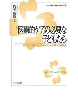 「医療的ケア」の必要な子どもたち 第二の人生を歩む元NHKアナウンサーの奮闘記