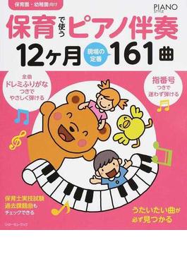 保育で使うピアノ伴奏12ケ月現場の定番161曲 保育園・幼稚園向け ドレミふりがな&指番号つき