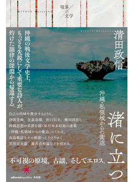 渚に立つ 沖縄・私領域からの衝迫