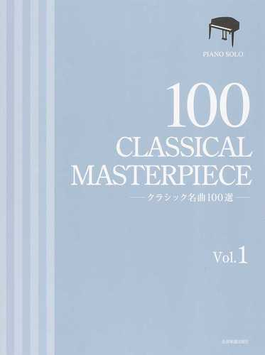 クラシック名曲100選 Vol.1