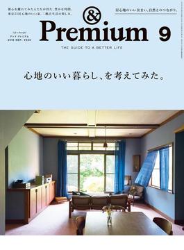 &Premium(アンド プレミアム) 2018年 9月号 [心地のいい暮らし方、を考えてみた。](&Premium)