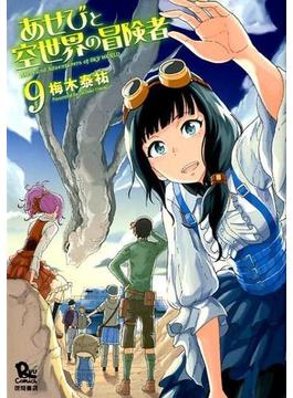 あせびと空世界の冒険者 9 (RYU COMICS)