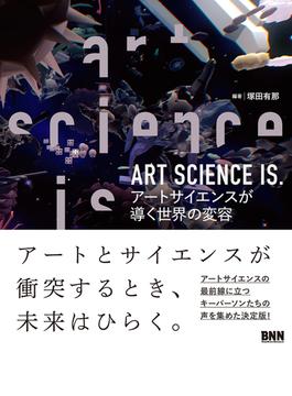 ART SCIENCE IS アートサイエンスが導く世界の変容
