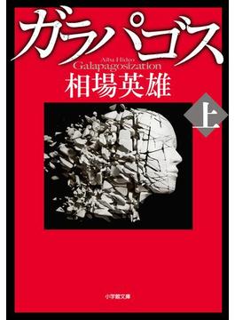 【全1-2セット】ガラパゴス(小学館文庫)