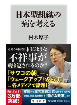 日本型組織の病を考える(角川新書)