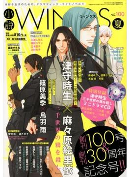 小説 Wings (ウィングス) 2018年 09月号 [雑誌]