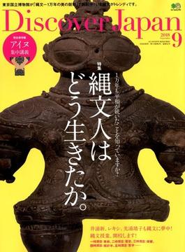 Discover Japan (ディスカバー・ジャパン) 2018年 09月号 [雑誌]