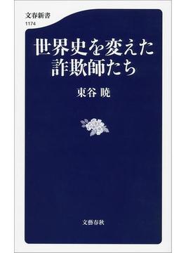 世界史を変えた詐欺師たち(文春新書)