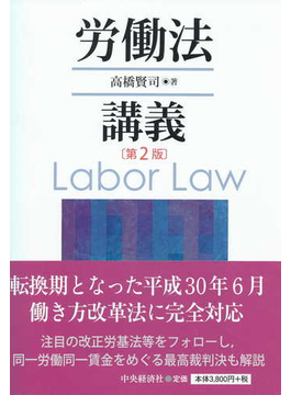 労働法講義 第2版