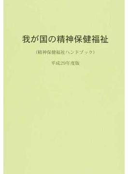 我が国の精神保健福祉 精神保健福祉ハンドブック 平成29年度版