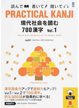 PRACTICAL KANJI現代社会を読む700漢字 読んで書いて聞いて 英語訳付 Vol.1
