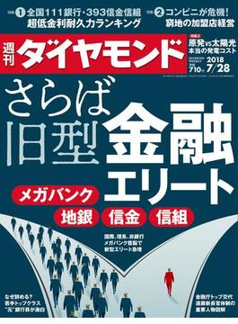 週刊ダイヤモンド 18年7月28日号(週刊ダイヤモンド)