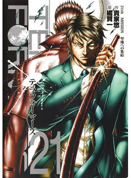テラフォーマーズ 21 (ヤングジャンプコミックス)(ヤングジャンプコミックス)