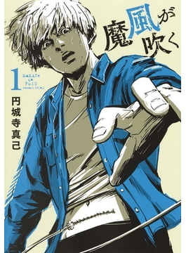 魔風が吹く 1 (ヤングジャンプコミックス)(ヤングジャンプコミックス)