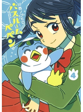 バスルームのペペン 4 (ヤングジャンプコミックス)(ヤングジャンプコミックス)