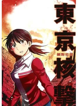 東京核撃 (ヤングジャンプコミックスGJ)(ヤングジャンプコミックス)