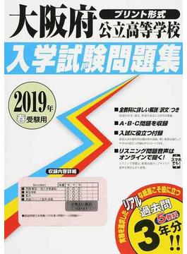 大阪府公立高等学校入学試験問題集 2019年春受験用