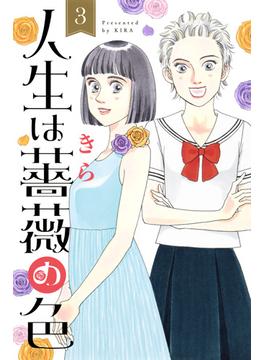 人生は薔薇の色 3 (office YOU COMICS)(オフィスユーコミックス)