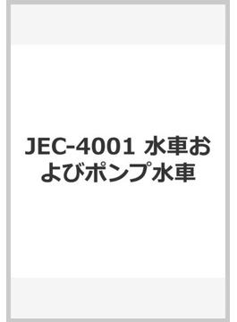 JEC-4001 水車およびポンプ水車