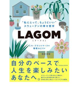 """LAGOM """"私にとって、ちょうどいい""""−スウェーデンの幸せ哲学"""