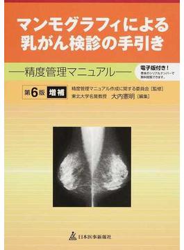 マンモグラフィによる乳がん検診の手引き 精度管理マニュアル 第6版増補
