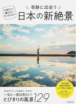 奇跡に出会う日本の新絶景 行きたい!撮りたい!アップしたい!(洋泉社MOOK)