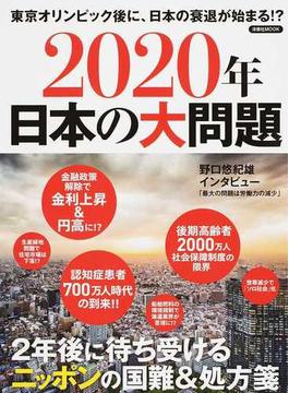 2020年日本の大問題 2年後に待ち...