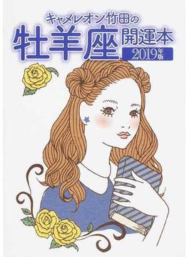 キャメレオン竹田の牡羊座開運本 2019年版