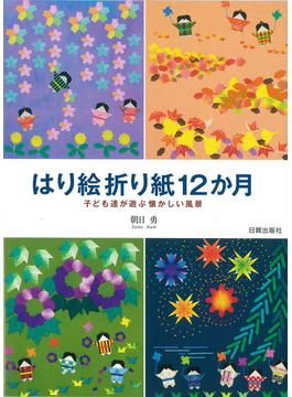 はり絵折り紙12か月 子ども達が遊ぶ懐かしい風景