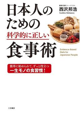 日本人のための科学的に正しい食事術 簡単に始められて、ずっと役立つ一生モノの食習慣!