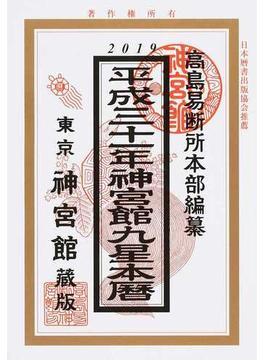 神宮館九星本暦 平成31年