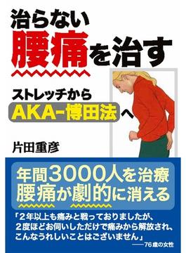 治らない腰痛を治す ストレッチからAKA−博田法へ