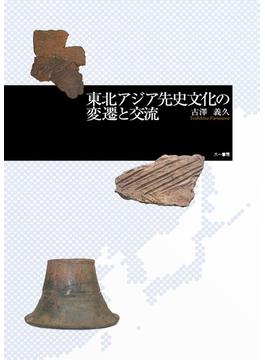 東北アジア先史文化の変遷と交流