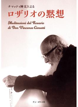 チマッティ神父によるロザリオの黙想