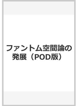 ファントム空間論の発展(POD版)