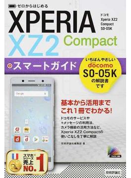 ドコモXperia XZ2 Compact SO−05Kスマートガイド