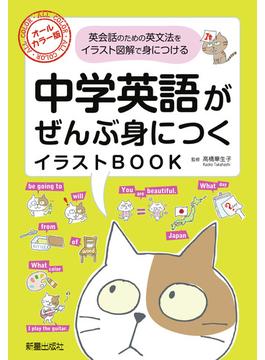 中学英語がぜんぶ身につくイラストBOOK 英会話のための英文法をイラスト図解で身につける オールカラー版