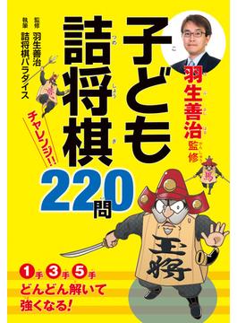 羽生善治監修子ども詰将棋チャレンジ!!220問