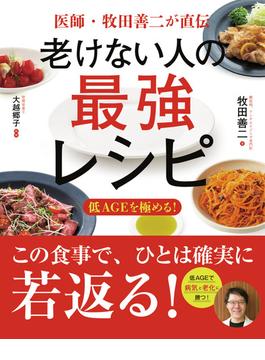 老けない人の最強レシピ 医師・牧田善二が直伝 低AGEを極める!