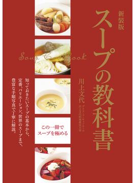 スープの教科書 この一冊でスープを極める 新装版