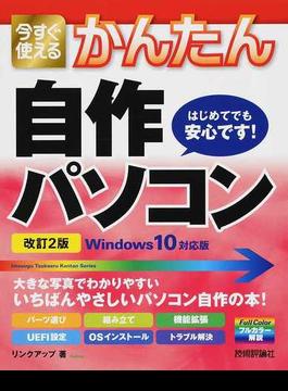 今すぐ使えるかんたん自作パソコン Windows 10対応版 改訂2版