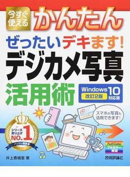 今すぐ使えるかんたんぜったいデキます!デジカメ写真活用術 Windows 10対応版 改訂2版